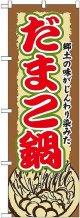 〔G〕 だまこ鍋 のぼり