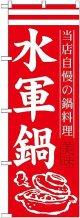 〔G〕 水軍鍋 のぼり