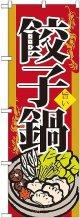 〔G〕 餃子鍋 のぼり