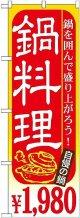 〔G〕 鍋料理 ¥1,980 のぼり