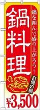 〔G〕 鍋料理 ¥3,500 のぼり