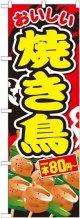 〔G〕 焼き鳥一本80円〜 のぼり