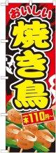 〔G〕 焼き鳥一本110円〜 のぼり