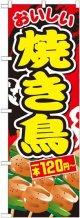 〔G〕 焼き鳥一本120円〜 のぼり