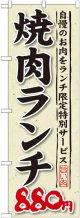 〔G〕 焼肉ランチ 自慢のお肉をランチ限定特別サービス 880円 のぼり
