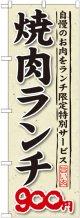 〔G〕 焼肉ランチ 自慢のお肉をランチ限定特別サービス 900円 のぼり
