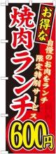 〔G〕 お得な 焼肉ランチ 自慢のお肉をランチ限定特別サービス 600円 のぼり