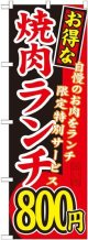 〔G〕 お得な 焼肉ランチ 自慢のお肉をランチ限定特別サービス 800円 のぼり