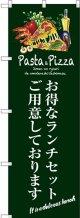 〔G〕 お得なランチセット(緑) のぼり