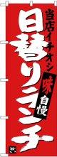 〔G〕 日替りランチ 当店イチオシ のぼり