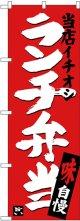 〔G〕 ランチ弁当 当店イチオシ のぼり