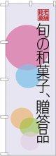 〔G〕 旬の和菓子贈答品 円 のぼり