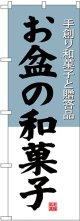 〔G〕 お盆の和菓子 のぼり