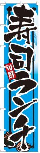 ロングのぼり旗 寿司ランチ