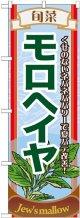 のぼり旗 旬菜モロヘイヤ