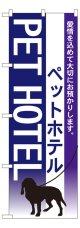 のぼり旗 ペットホテル