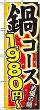 〔G〕 鍋コース 1,980円〜 のぼり