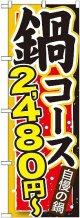 〔G〕 鍋コース 2,480円〜 のぼり