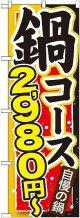 〔G〕 鍋コース 2,980円〜 のぼり
