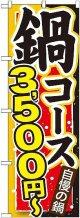 〔G〕 鍋コース 3,500円〜 のぼり