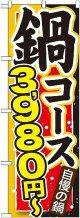 〔G〕 鍋コース 3,980円〜 のぼり