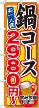 〔G〕 鍋コース 飲み放題付 2,980円〜 のぼり