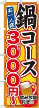 〔G〕 鍋コース 飲み放題付 3,000円〜 のぼり
