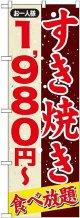 〔G〕 すきやき 1,980円〜 のぼり