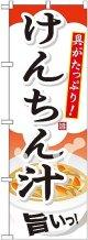 〔G〕 けんちん汁 のぼり