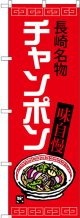 チャンポン 長崎名物(赤地) のぼり