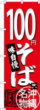 100円そば 沖縄名物(赤) のぼり