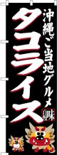 タコライス 沖縄ご当地グルメ(黒) のぼり