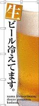 〔G〕 生ビール冷えてます のぼり