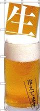 〔G〕 ビール冷えてます のぼり