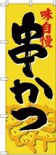 〔G〕 串かつ のぼり