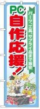 のぼり旗 PC自作応援!