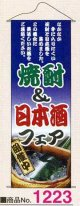 タペストリー 焼酎&日本酒フェア