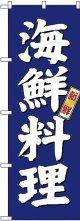 〔G〕 海鮮料理 のぼり