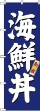 〔G〕 海鮮丼 のぼり