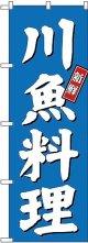 〔G〕 川魚料理 のぼり