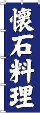 〔G〕 懐石料理 のぼり