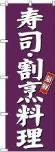 〔G〕 寿司・割烹料理 のぼり