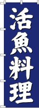 〔G〕 活魚料理 のぼり