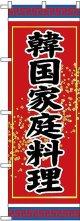 〔G〕 韓国家庭料理 のぼり