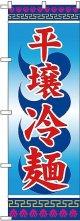 〔G〕 平壌冷麺 のぼり