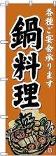 〔G〕 のぼり 鍋料理