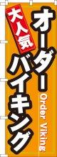 のぼり旗 オーダーバイキング