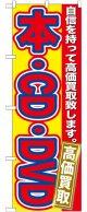 のぼり旗  本・CD・DVD高価買取