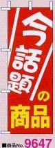 ミニのぼり旗 今話題の商品