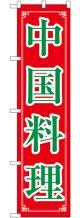 中国料理 スマートのぼり